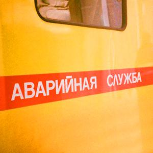 Аварийные службы Абинска