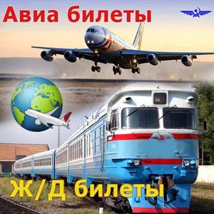 Авиа- и ж/д билеты Абинска