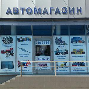 Автомагазины Абинска
