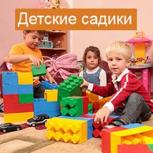 Детские сады Абинска