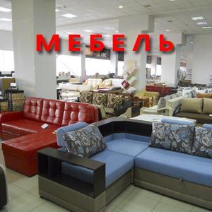 Магазины мебели Абинска
