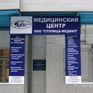 Медицинские центры Абинска