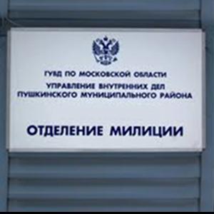 Отделения полиции Абинска