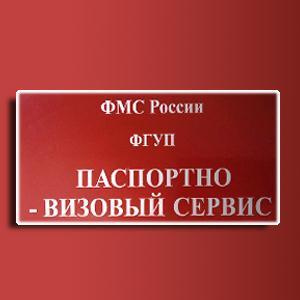 Паспортно-визовые службы Абинска
