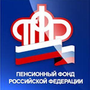 Пенсионные фонды Абинска