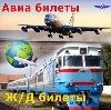 Авиа- и ж/д билеты в Абинске