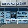 Автомагазины в Абинске