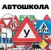 Автошколы в Абинске