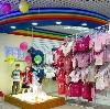 Детские магазины в Абинске