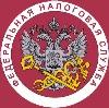 Налоговые инспекции, службы в Абинске