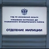 Отделения полиции в Абинске