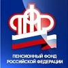 Пенсионные фонды в Абинске