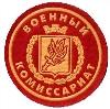 Военкоматы, комиссариаты в Абинске
