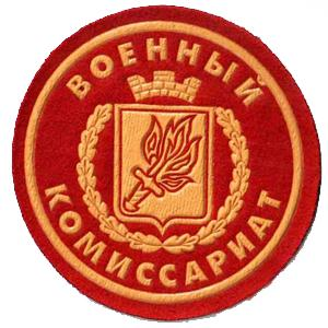 Военкоматы, комиссариаты Абинска